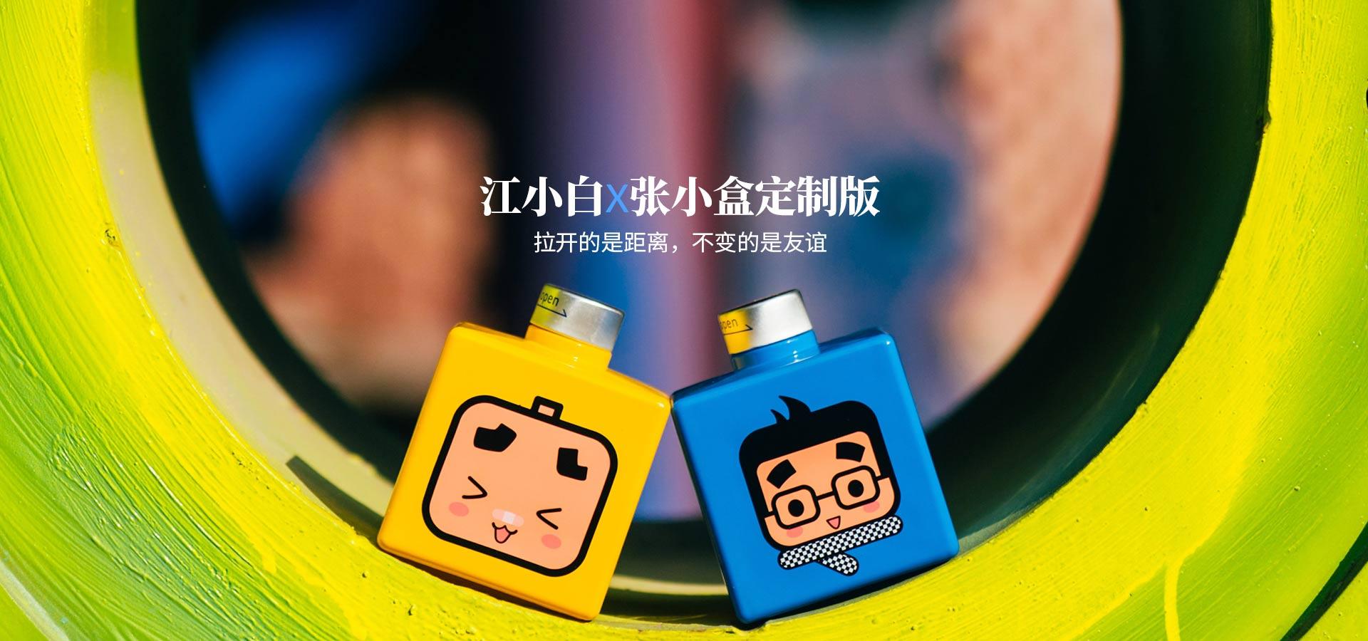 江小白X张小盒定制版